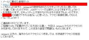 JSNサーバーへ疑問
