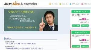 JSNサーバー