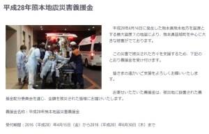 熊本義援金赤十字