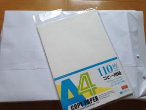 トライアルのA3用紙