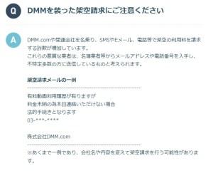 DMM架空請求メール