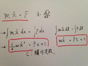 物理と微分積分