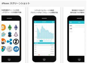 コインチェックアプリ