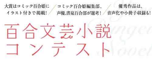 百合コンテスト