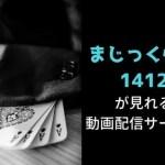 アニメ『まじっく快斗1412』が見れる動画配信サービス