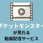 ポケットモンスターのアニメ・映画が見れる動画配信サービス