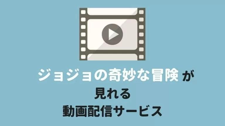 『ジョジョの奇妙な冒険』のアニメシリーズが見れる動画配信サービス