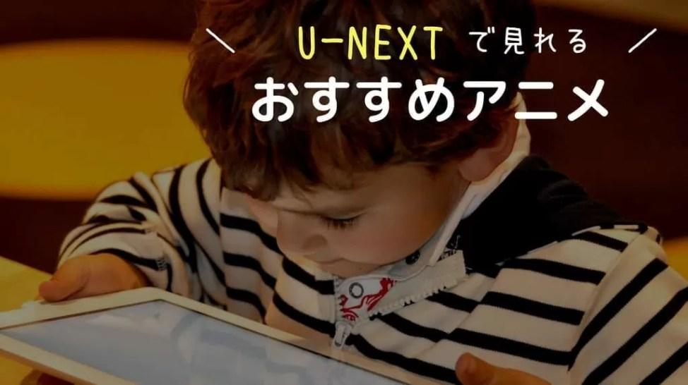 U-NEXT(ユーネクスト)で見れる!おすすめアニメ