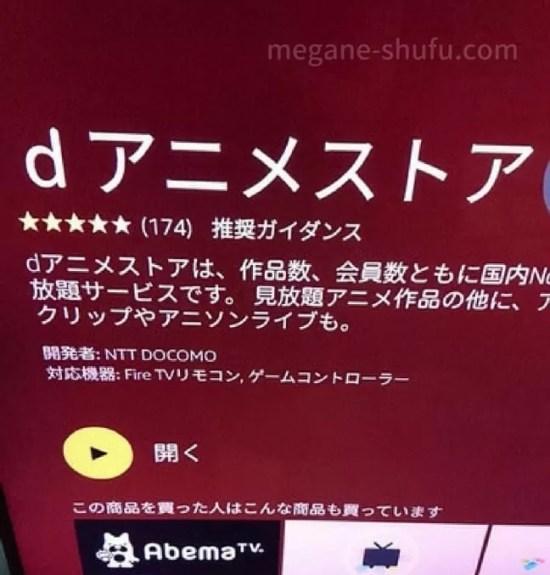 Amazon Fire TV Stick(アマゾン ファイアースティックTV)を使ってdアニメストアをテレビで見る方法