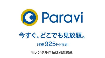 動画配信サービス「Paravi(パラビ)」
