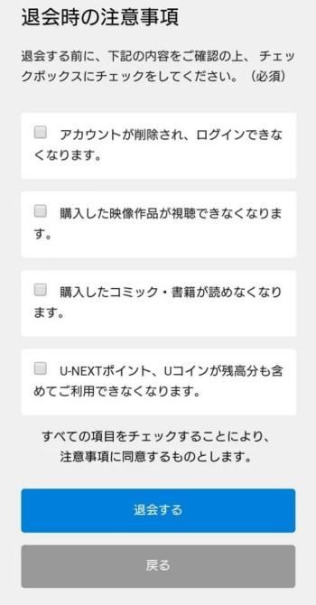 U-NEXT(ユーネクスト)の退会手順