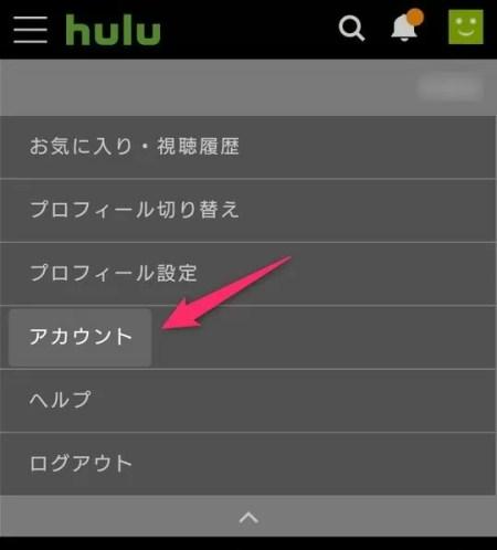 Huluの解約手順