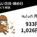 Huluの月額料金は、税抜925円、税込1,026円