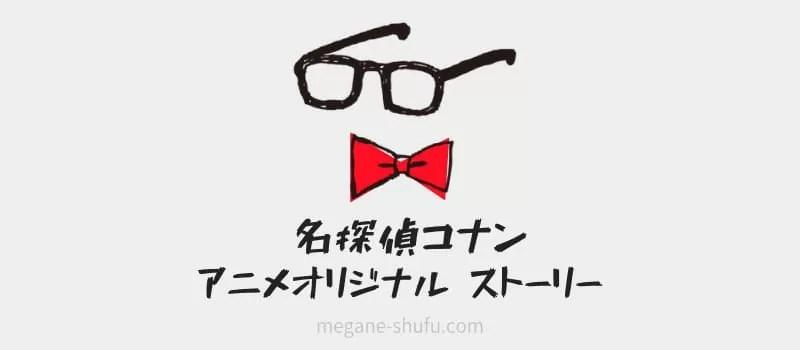 【随時更新】名探偵コナン「アニメオリジナルストーリー」の一覧!各話のオススメ度も記載