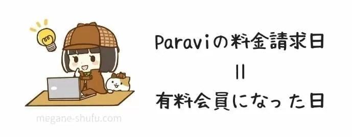 Paravi(パラビ)の料金請求日は有料会員になった日