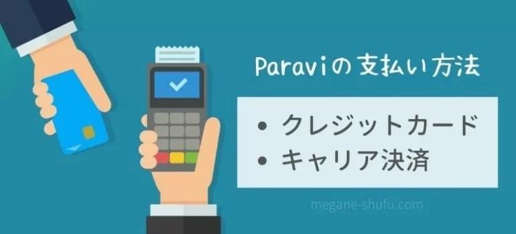Paravi(パラビ)の支払い方法はクレジットカード決済かキャリア決済