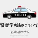 【警察学校組】同期5人(安室、スコッチ、松田、萩原、伊達)の登場回やプロフィールまとめ【名探偵コナン】