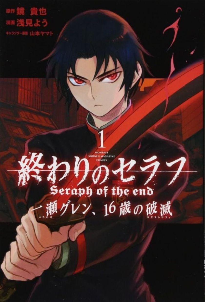 seraph-of-the-end-guren-16-manga-1