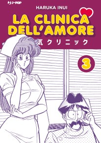 La Clinica dell'Amore jkt3