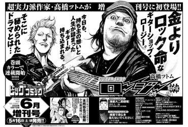 Guitar Shop Rosie