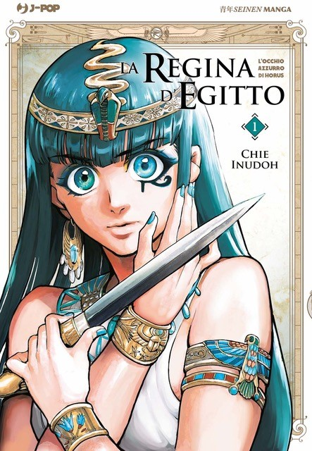 La Regina d'Egitto: l'occhio azzurro di Horus n.1