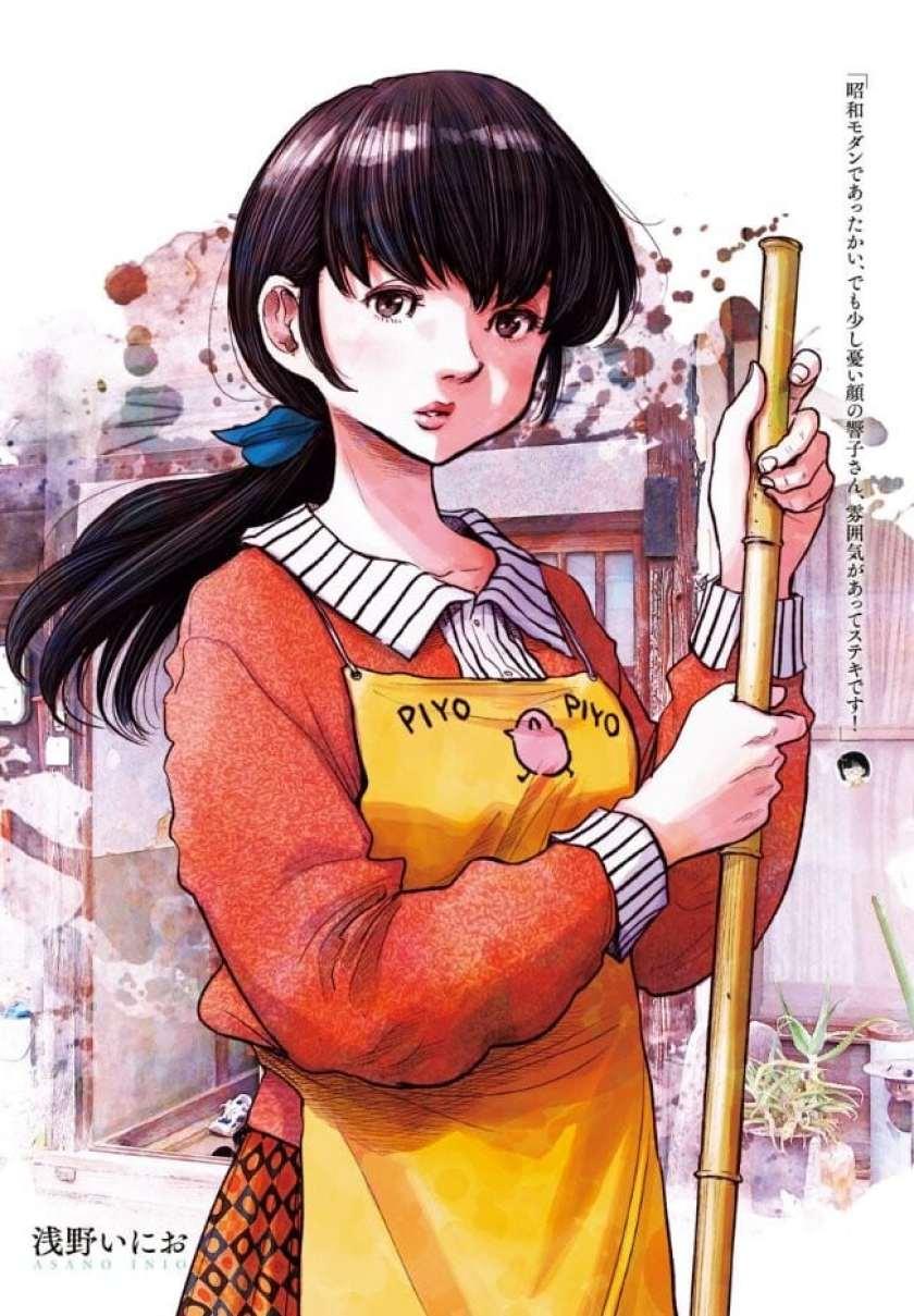 Maison Ikkoku - Kyoko secondo Inio Asano
