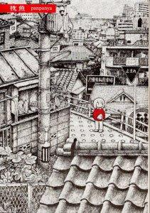 Pillowfish - La seconda uscita di panpanya per Edizioni Star Comics