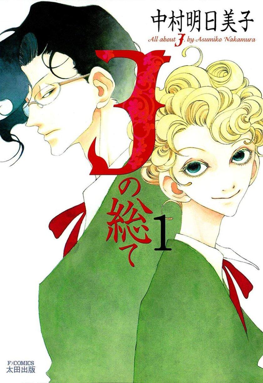 all about j manga