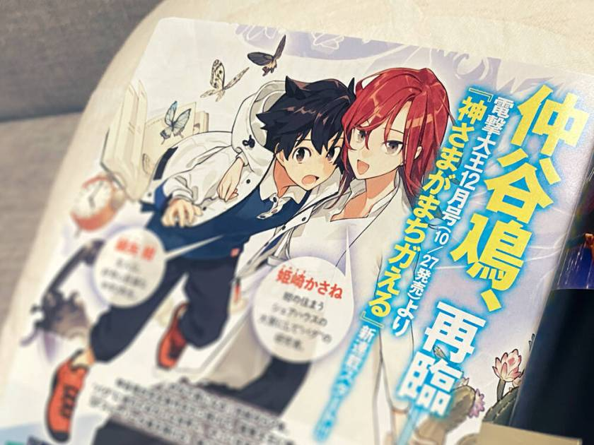 In arrivo il nuovo manga di Nio Nakatani