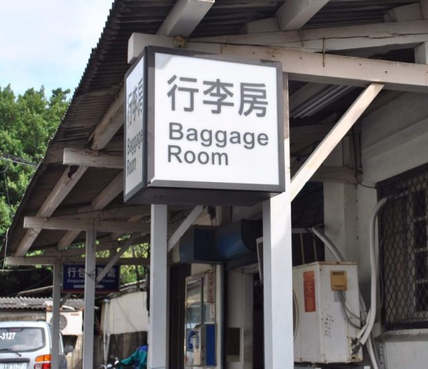 sign for the baggage storage room at Hsinchu Train Station