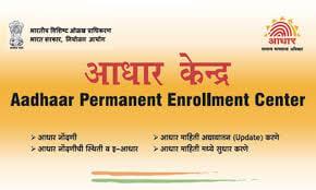 Aadhaar Enrolment Operator Vacancy in West Garo Hills District