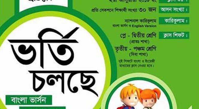 গ্রীন টাচ্ স্কুল এন্ড কলেজ বিজ্ঞাপন