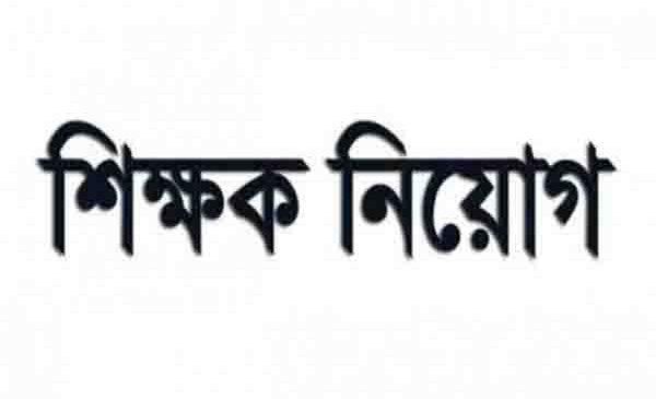 গ্লোবাল স্কুল এন্ড কলেজে শিক্ষক নেবে : আবেদন করুন