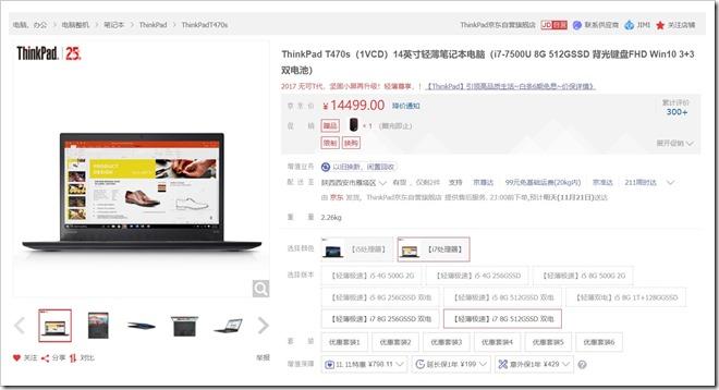 联想Lenovo ThinkPad T470s i7-7500U 京东售价