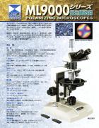 偏光顕微鏡ML9000シリーズ