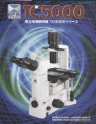 倒立培養顕微鏡TC5000シリーズ
