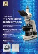 アスベスト測定用顕微鏡MT6930