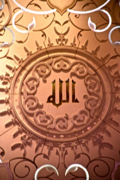 die Inschrift bedeuted Allah