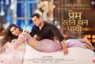 Prem Ratan Dhan Payo First Look Poster Sonam Kappor And Salman Khan