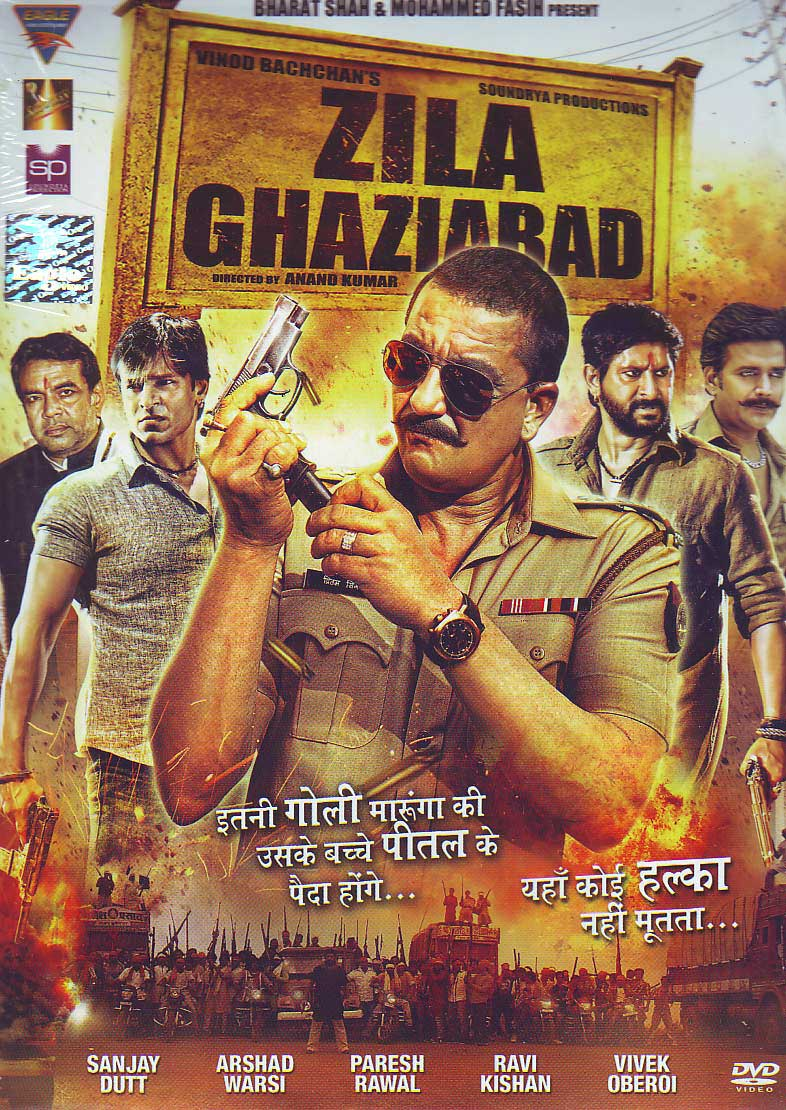 Zila Ghaziabad Movie Dialogues (Famous Quotes)