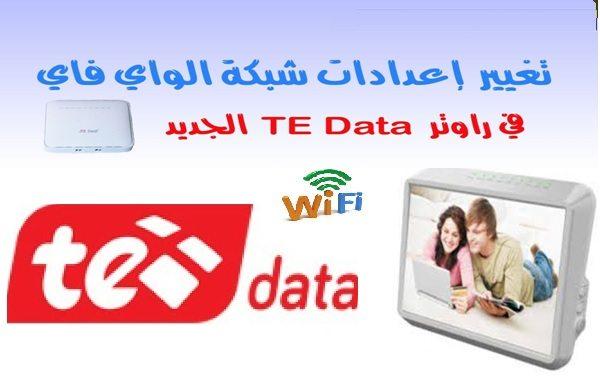 تغير اسم شبكة الواى فاى والرقم السرى لروتر Te Data الجديد