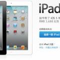iPad 2 Cina