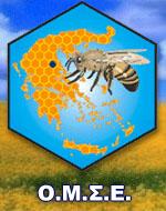 Εκλογές Ομοσπονδίας Μελισσοκομικών Συλλόγων Ελλάδος (ΟΜΣΕ)