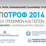 Έκθεση τροφίμων και ποτών EΞΠΟΤΡΟΦ 2014