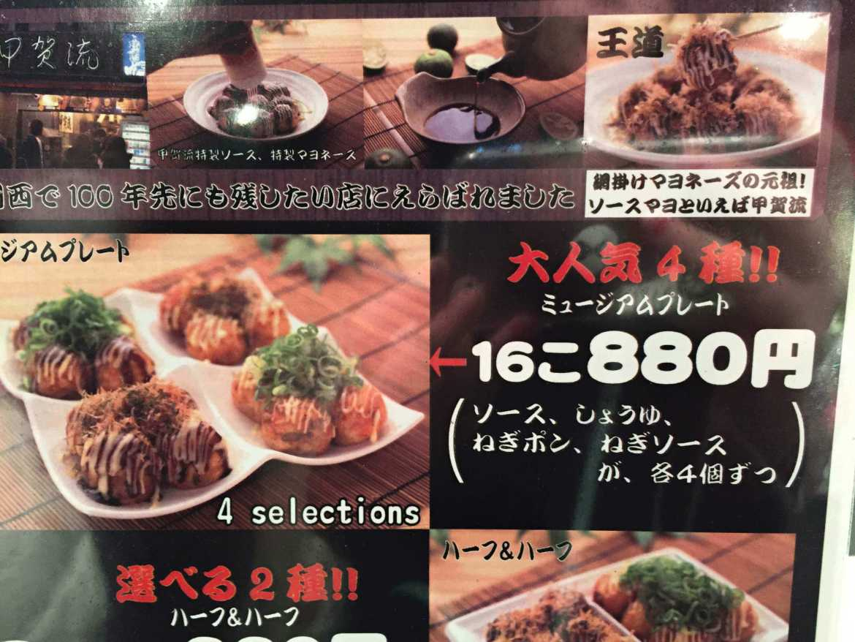 Takoyaki Menu in Osaka Takoyaki Museum