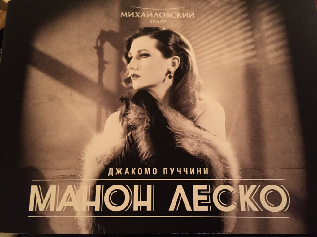 Manon Lescaut Poster in the Mikhailovsky Theatre