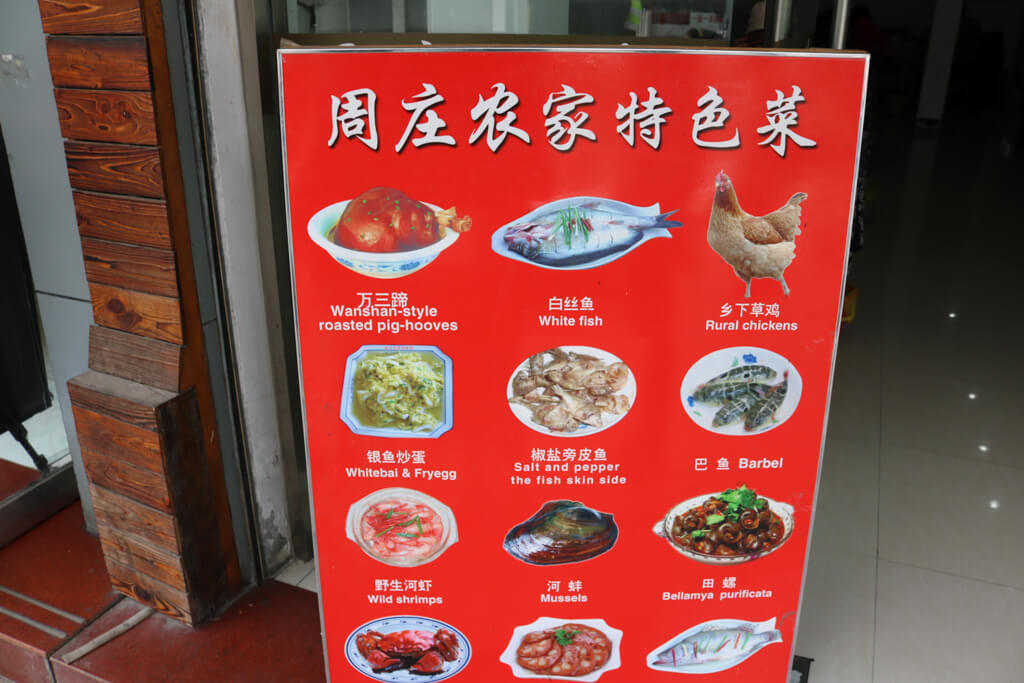 Food items on a menu in a Zhouzhuang restaurant