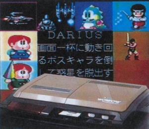 taito-wowow-console