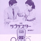 nintendo-love-tester-manual