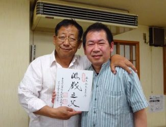Yu Suzuki com o mestre de artes marciais Wu Lianzhi